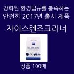 출시 New자이스렌즈크리너 티슈형 100매