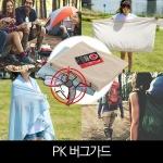 [모기밴드증정] 모기퇴치 쿨담요 PK 버그가드