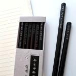 윤동주 <쉽게 쓰여진 시> 흑목육각연필 6P 세트