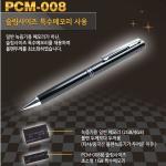 메모큐 PCM008(1GB)_간편조작 IC방식 ALC리모콘 디지털 음성보이스펜/ 강의회의/ 어학학습/ 영어회화 /볼펜녹음기...