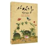 [무료배송] 사임당 빛의 일기 컬러링북