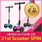 21st Scooter spin 접이식 LED킥보드
