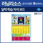 러닝리소스 달력학습 자석보드(LR0504)