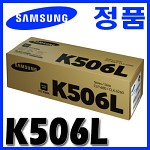 삼성 정품 CLT-K506L K506 506L 506 CLP-680/6260/680DW/680ND/6260FD/6260FR/6268FW/6260ND