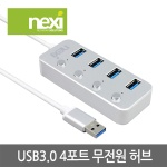 (NEXI) USB3.0 4포트 무전원 USB허브 (NX626)