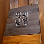 감성 원목 입체 간판 회사 주점 식당 매장 오픈 선물
