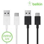 벨킨 2.0 USB-C타입 고속 충전 케이블 3M F2CU032bt10