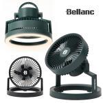 벨랑 다기능 LED 무선선풍기 저소음 에어서큘레이터