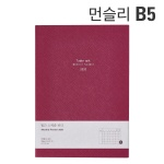 MONTHLY PLANNER 2020 B5