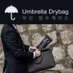 빅서 우산드라이백(우산방수팩 3단우산용 우산케이스)