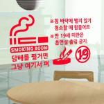 ia658-흡연실01(대형)_그래픽스티커
