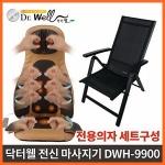 닥터웰 전신 안마의자 퍼스트 클래스 DWH-9900 + 전용의자