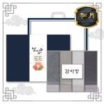 송월 풍차40 4P 설 선물세트