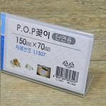 Union PLUS 단면 아크릴 POP 꽂이 L1507/150*70mm
