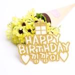 (주문제작) 글리터 선물상자 생일 토퍼 - 골드