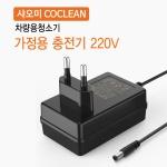 샤오미 COCLEAN 차량용 무선청소기 가정용 충전기