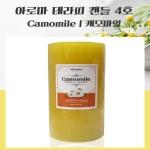 아로마 테라피 캔들 향초 캐모마일 4호