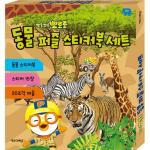 20조각 판퍼즐 - 뽀로로 동물 (스티커)