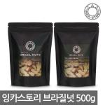 [무료배송] 잉카스토리 페루 최상급 브라질너트 500g