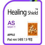 아이패드 미니 5세대 7.9 충격흡수(방탄) 보호필름1매