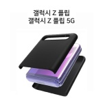 갤럭시 Z플립 5G 2세대 블랙 하드 충격보호 케이스