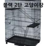 블랙 2단 고양이장 놀이공간 휴식처 쉼터 캣하우스