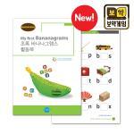 초록 바나나그램스 활동북