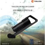 툴콘 TAP-02 전동브러쉬와 강력한 흡입력 차량청소기