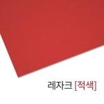 [현대오피스]종이표지 레자크(적색)제본표지/제본커버
