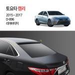 [경동] D-896 리어바이저 캠리2014