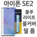 아이폰SE2 블루라이트 풀커버 필름