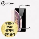 에이튠 아이폰XS MAX 강화템퍼드 유리보호필름