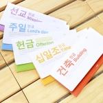 심플 연간헌금봉투(20매)