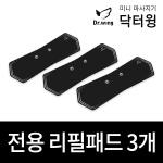 닥터윙 전용 리필패드 3개 패키지 / 마사지기 / 안마기