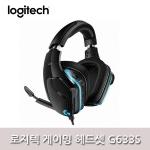 [최저가]로지텍 정품 게이밍 헤드셋 G633s