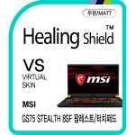 MSI GS75 스텔스 8SF 팜레스트/터치패드 매트필름 2매
