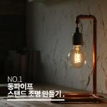 [하비박스] 동 파이프 스탠드 조명 만들기