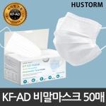 [휴스톰]KF-AD 비말차단 마스크 50매
