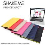 [FRIENDLYMAC]프랜들리맥 맥북 프로 13인치 전용 핸드메이드 파우치 쉐이크 미