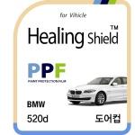 BMW 520d PPF 도어컵 보호필름 4매