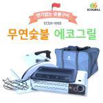 에코그릴 무연숯불 가스 100s 풀세트 ECGH-100S