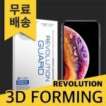 (2매)레볼루션가드 3D포밍 풀커버 방탄필름 아이폰XS-추가