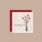 [미니카드] 사랑합니다 캘리그라피 카드