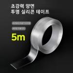 나노 실리콘 양면테이프 3cmX5m