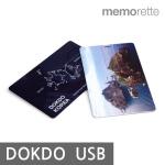 [메모렛] 독도 128G 카드형 USB메모리