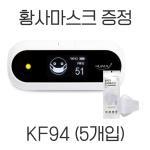 [휴마아이] 휴대용 미세먼지 측정기 HI-100