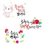 [스텐실도안]레터링스텐실-하루3종