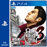 PS4 용과같이3 한글판