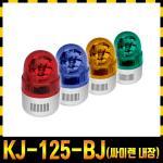 싸이렌내장형 비상등 경고등 안전등 경광등 KJ-125-BJ