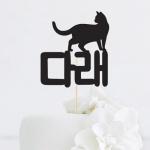 [인디고샵] 고양이 이름 맞춤 케이크토퍼